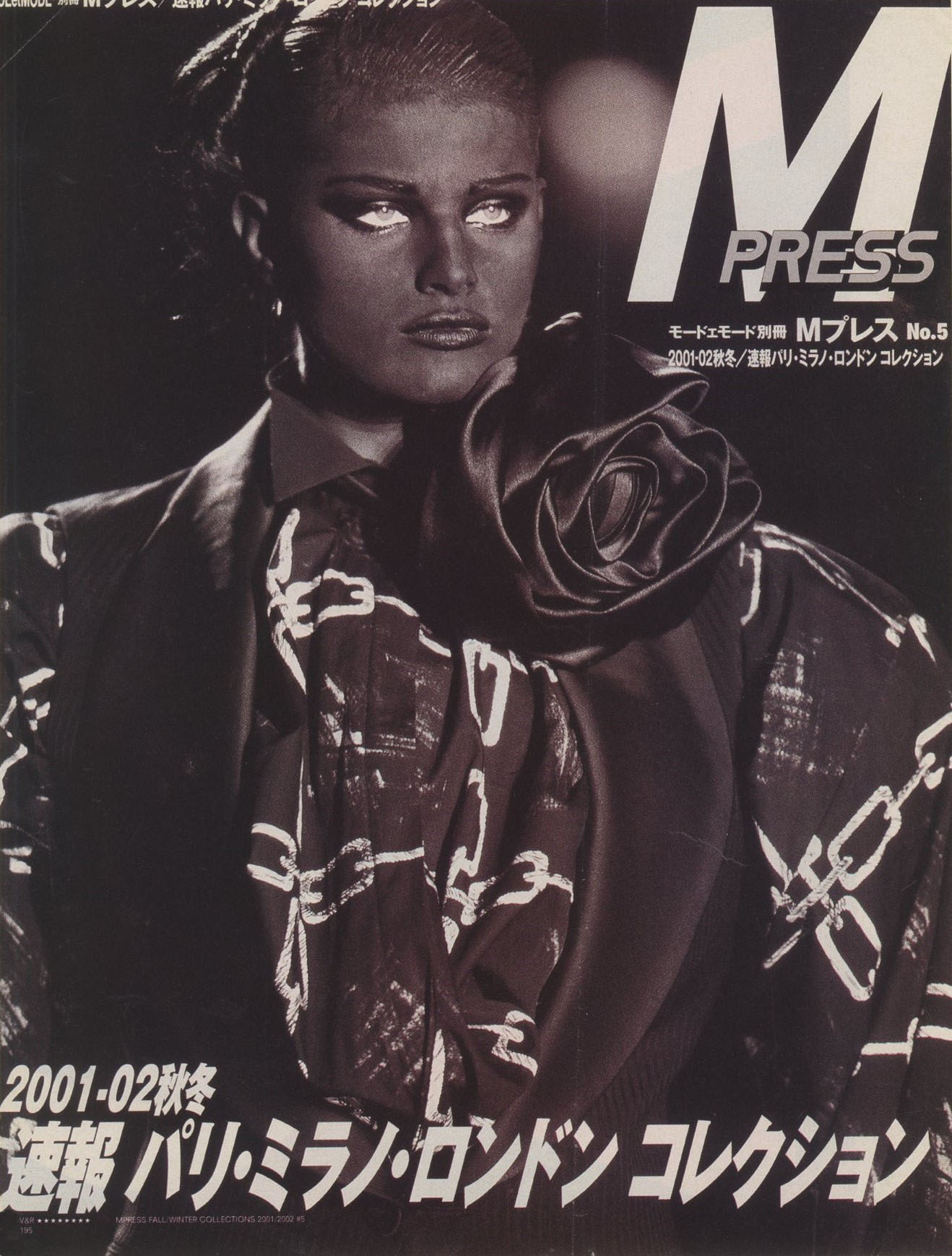 viktor and rolf mpress fall winter collection 2001 2002 no5